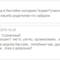 отзывы Искорка